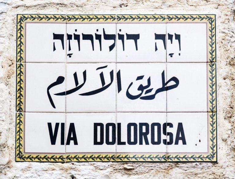Christian Holy Land Four Day Tour Via Dolorosa