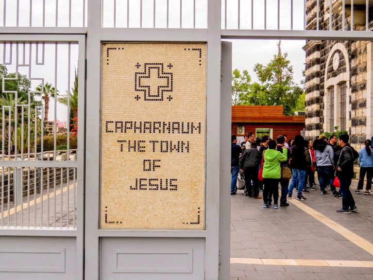 Christian Holy Land Seven Day Entrance to Capernaum