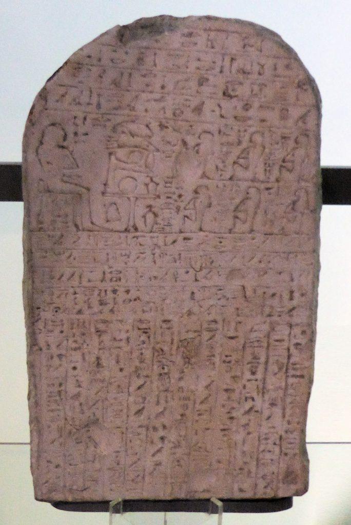The Sebek-khu Stele