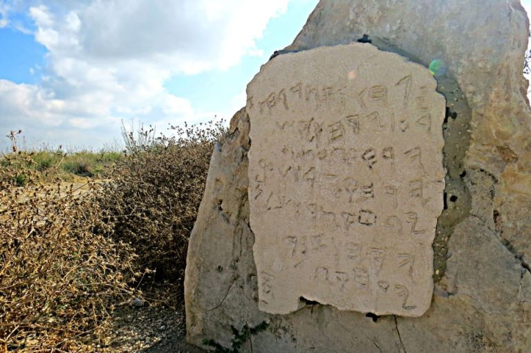Judaean Hills Ultimate Guide - Gezer calendar