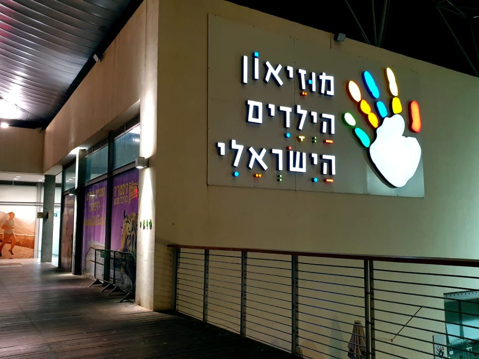 Fun Things to Do in Israel With Kids - Children's Museum