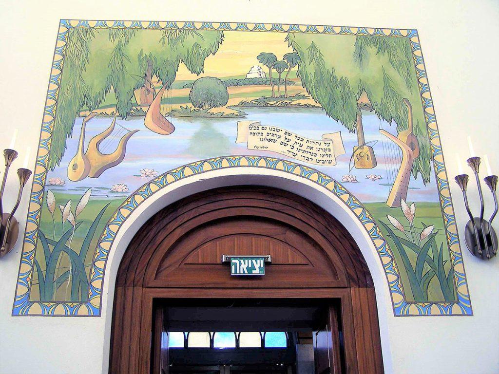 Hurva Synagogue Fresco