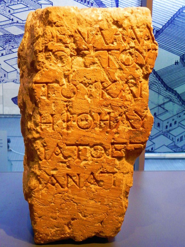 Archaeology-of-Biblical-Jerusalem-Israel-Museum-Archaeology-Wing